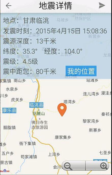 甘肃临洮县发生4.5级地震 兰州震感明显