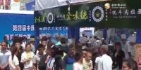 第四届中国兰州大众美食文化节开幕 - 甘肃省广播电影电视