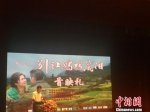 图为甘南州委书记俞成辉为廉政电影《别让妈妈流泪》致辞。 冯志军 摄 - 甘肃新闻