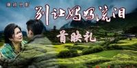 甘肃首部反腐电影《别让妈妈流泪》首映式在兰州举行 - 人民网