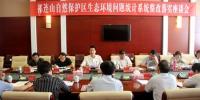 包东红同志带队赴张掖开展祁连山生态环境问题统计系统整改落实情况调研 - 统计局