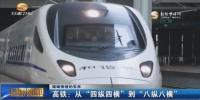 """(砥砺奋进的五年)高铁:从""""四纵四横""""到""""八纵八横"""" - 甘肃省广播电影电视"""