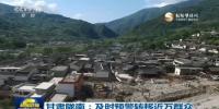 【视频】甘肃陇南:及时预警转移近万群众 - 中国甘肃网