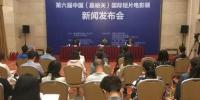 8月22日,第六届中国(嘉峪关)国际短片电影展新闻发布会在兰州举行。 崔琳 摄 - 甘肃新闻