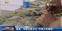 (关注敦煌文博会)临夏:砖雕丝路文化 传承工匠精神 - 甘肃省广播电影电视