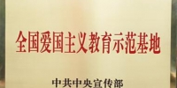 鍏板窞鎴樺焦绾康棣嗛氳繃娴嬭瘎鑽h幏鍏ㄥ浗鐖卞浗涓讳箟鏁欒偛绀鸿寖鍩哄湴 - 民政厅