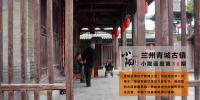 小陇画报|兰州青城古镇(组图) - 中国甘肃网