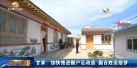 甘肃:加快推进棚户区改造 圆百姓安居梦 - 甘肃省广播电影电视