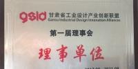 我校成为甘肃省工业设计产业创新联盟理事单位 - 兰州城市学院