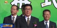 2017甘肃农业博览会开幕 林铎宣布开幕 - 甘肃省广播电影电视