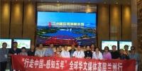 9月8日,16个国家和地区的20家华文媒体代表走进兰州新区,聚焦当地产业发展、环境生态、城市建设取得的发展变化。 史静静 摄 - 甘肃新闻