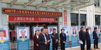 国家医疗队大型义诊周活动在临夏州积石山县启动 - 卫生厅