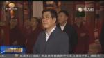 林铎在甘南调研时强调 加快脱贫攻坚步伐 维护藏区和谐稳定 为党的十九大胜利召开营造良好氛围 - 甘肃省广播电影电视