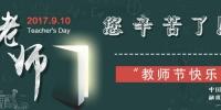 【数读甘肃】第33个教师节即将来临:老师您辛苦了! - 中国甘肃网