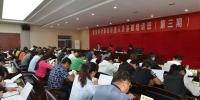 省审计厅举办全省审计机关新进人员第三期基础培训班 - 审计厅