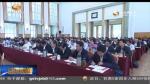 林铎:聚焦重点领域和薄弱环节 分析研究和解决突出问题 确保甘肃省同全国一道全面建成小康社会 - 甘肃省广播电影电视