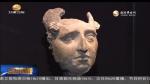 丝路秘宝――阿富汗国家博物馆珍品首次在莫高窟展览 - 甘肃省广播电影电视