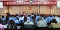 张掖市院举行全市首批青年检察人员导师聘任仪式 - 检察