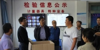 白银市委常委、副市长王与君调研市质监局工作 - 质量技术监督局