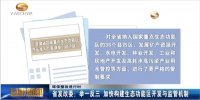 (环保整改进行时)甘肃省发改委:举一反三 加快构建生态功能区开发与监管机制 - 甘肃省广播电影电视