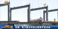 (环保整改进行时)张掖:着力整治祁连山旅游开发活动 - 甘肃省广播电影电视