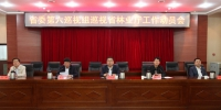 省委第六巡视组进驻省林业厅开展巡视 - 林业厅