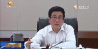 省委常委会召开会议 研究部署祁连山国家公园体制试点等工作 - 甘肃省广播电影电视