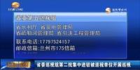 省委巡视组第二批集中进驻被巡视单位开展巡视 - 甘肃省广播电影电视