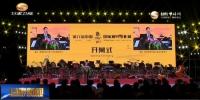第六届中国(嘉峪关)国际短片电影展开幕 - 甘肃省广播电影电视