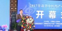 2017甘肃省中医药产业博览会在陇西盛大启幕 - 商务之窗