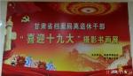 """省档案局举办离退休干部""""喜迎十九大""""摄影书画展 - 档案局"""