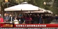 甘肃省推出兰渝铁路精品旅游线路 - 甘肃省广播电影电视