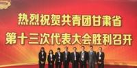 兰州理工大学代表参加共青团甘肃省第十三次代表大会 - 兰州理工大学