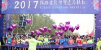 10月6日,2017探路者敦煌双遗马拉松在甘肃敦煌市鸣月广场鸣枪开跑。 周宏霖 摄 - 甘肃新闻