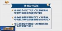 新政策密集出台 甘肃省中医药产业迎来发展新突破 - 甘肃省广播电影电视