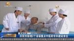庆阳市新增2个省级重点中医药专科建设单位 - 甘肃省广播电影电视