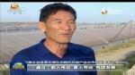 央视新闻联播播出《十九大代表风采》胡中山:让老百姓都过上好日子 - 甘肃省广播电影电视