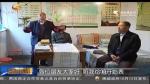 (十九大时光)新面貌 新气象 开启新征程 - 甘肃省广播电影电视