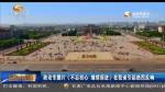 政论专题片《不忘初心 继续前进》在甘肃省引起热烈反响 - 甘肃省广播电影电视