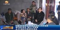 冯健身在西和县调研脱贫攻坚工作时强调 强化责任担当 强化工作措施 - 甘肃省广播电影电视