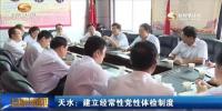 天水:建立经常性党性体检制度 - 甘肃省广播电影电视