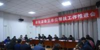 省质监局组织召开省直单位帮扶卓尼县工作推进会 - 质量技术监督局