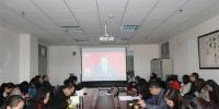 马克思主义学院组织师生观看十九大开幕式 - 兰州理工大学