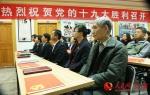 甘肃基层党组织集中收看十九大开幕会 - 人民网