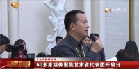 60多家媒体聚焦甘肃省代表团开放日 - 甘肃省广播电影电视