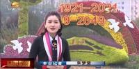《十九大代表访谈》王云平:充分发挥企业的创新主体作用 - 甘肃省广播电影电视