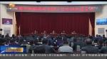 孙伟在甘肃省全面推进河长制工作电视电话会议上强调 在新起点上推进河长制工作有力有序全面开展 - 甘肃省广播电影电视