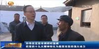 孙伟:把党的十九大精神转化为脱贫攻坚的强大动力 - 甘肃省广播电影电视