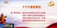 《十九大报告解读》(二):创立新思想 引领新航向 - 甘肃省广播电影电视