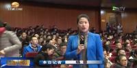 中央宣讲团进高校 潘盛洲在兰州大学宣讲党的十九大精神 - 甘肃省广播电影电视
